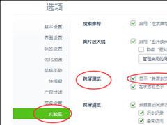 360安全瀏覽器跨屏瀏覽怎么關閉?360瀏覽器關閉跨屏瀏覽的方法