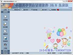 小精英孕婴店管理收银软件 V10.0 官方安装版