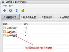 U盘防拷贝系统如何使用?U盘防拷贝系统使用方法