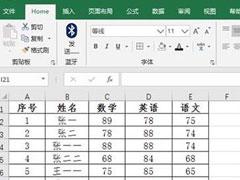 Excel表格使用图标标识成绩的操作方法