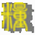 http://bcw3dlt.400xsb.com/allimg/200608/104-20060Q553430.jpg