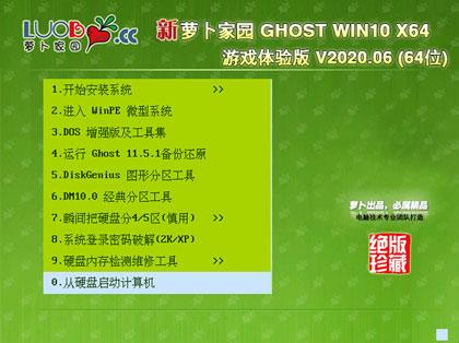 蘿卜家園 GHOST WIN10 X64 游戲體驗版 V2020.06 (64位)