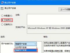 Win10系統如何禁止自動安裝捆綁軟件?