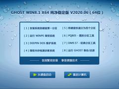 GHOST WIN8.1 X64 纯净稳定版 V2020.06(64位)