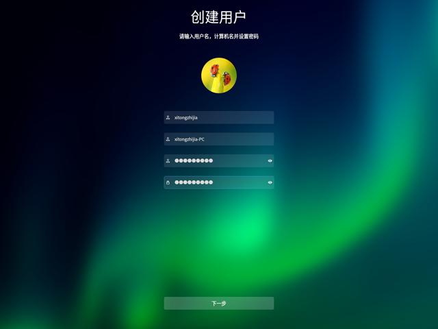 UOS Desktop 20 X64官方正式版(64位)
