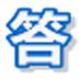 知识问答答案搜索工具(题目答案搜索) V1.0 绿色版