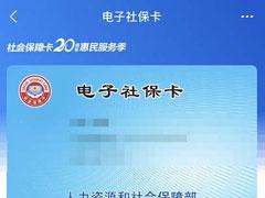 支付宝怎么修改社保卡密码?支付宝重置电子社保卡密码的方法