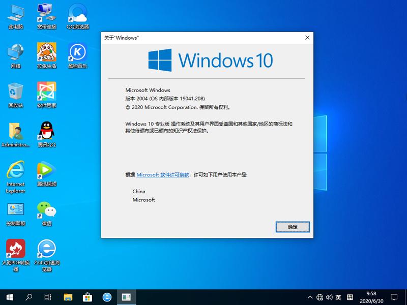 深度技术 GHOST WIN10 X86 快速安装版 V2020.07 (32位)