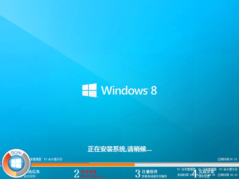 GHOST WIN8.1 X86 装机专业版 V2020.07 (32位)