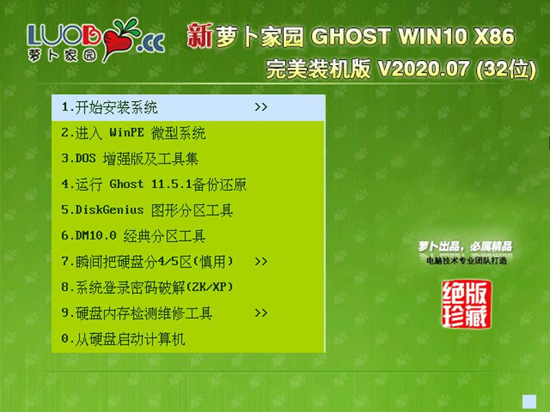 萝卜家园 GHOST WIN10 X86 完美装机版 V2020.07(32位)