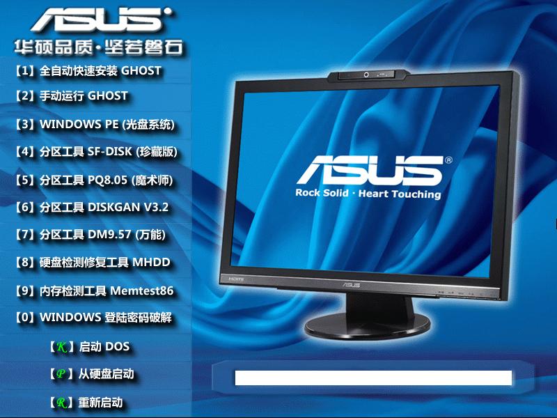 华硕 GHOST WIN7 SP1 X86 笔记本旗舰稳定版 V2020.07 (32位)
