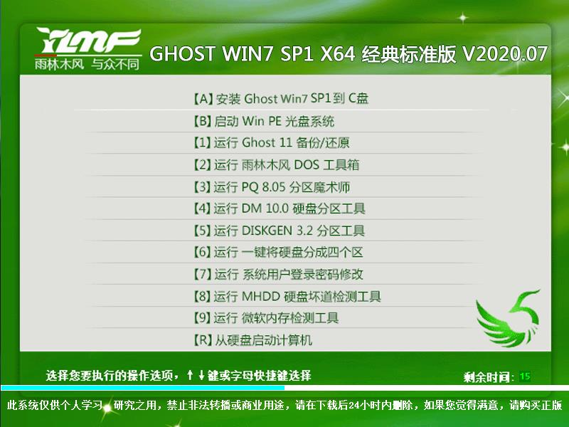 雨林木风 GHOST WIN7 SP1 X64 经典标准版 V2020.07(64位)