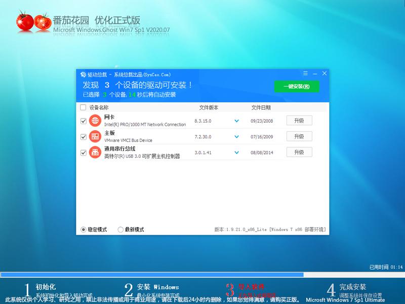 番茄花园 GHOST WIN7 SP1 X86 优化正式版 V2020.07 (32位)