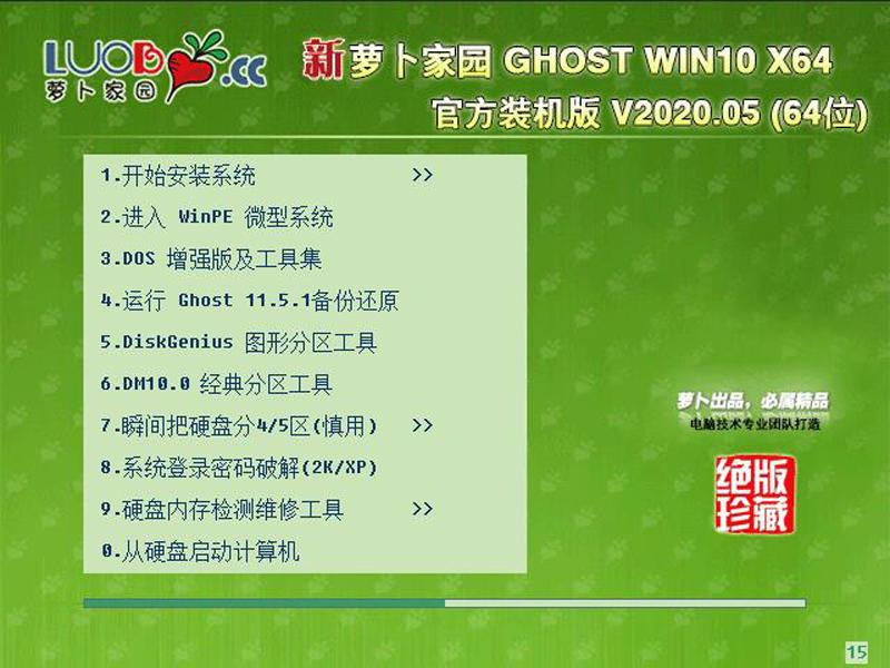 萝卜家园 GHOST WIN10 X64 官方装机版 V2020.05