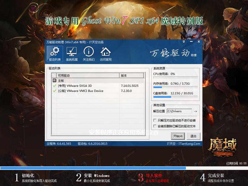 游戏专用 GHOST WIN7 64位魔域特别版