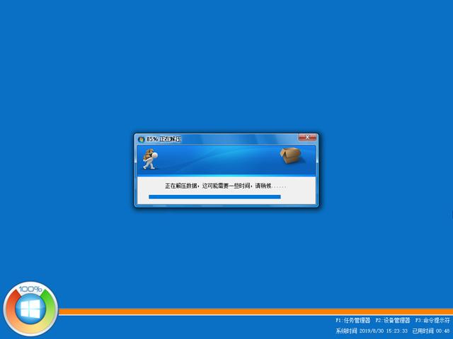雨林木风 GHOST WIN10 X64 经典旗舰版 V2019.09