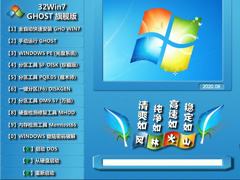 风林火山 WINDOWS7 32位正式通用版 V2020.08