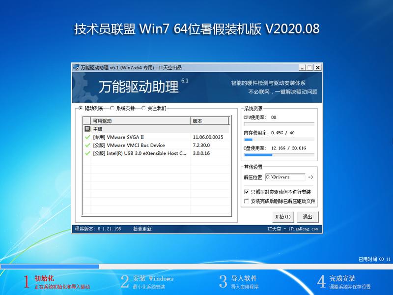 技術員聯盟 WIN7 64位暑假裝機版 V2020.08