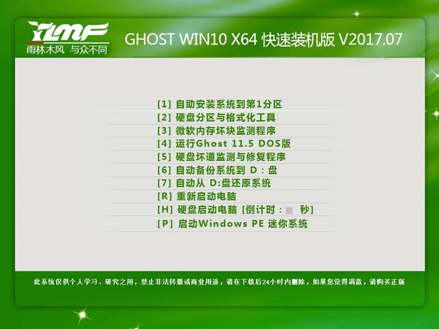 雨林木风 GHOST WIN10 X64 快速装机版 V2017.07