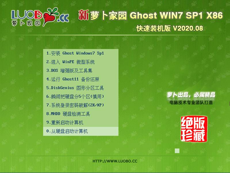 萝卜家园 GHOST WIN7 32位快速装机版 V2020.08