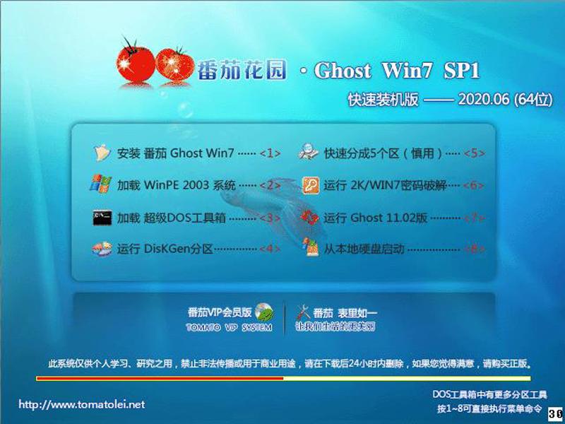 番茄花园 GHOST WIN7 SP1 X64 快速装机版 V2020.06