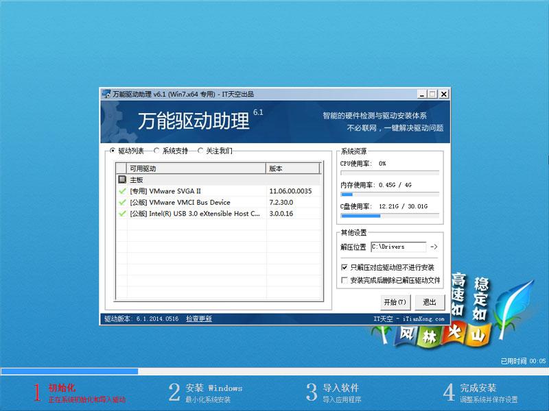 风林火山 GHOST WIN7 SP1 X64 安全稳定版 V2020.05
