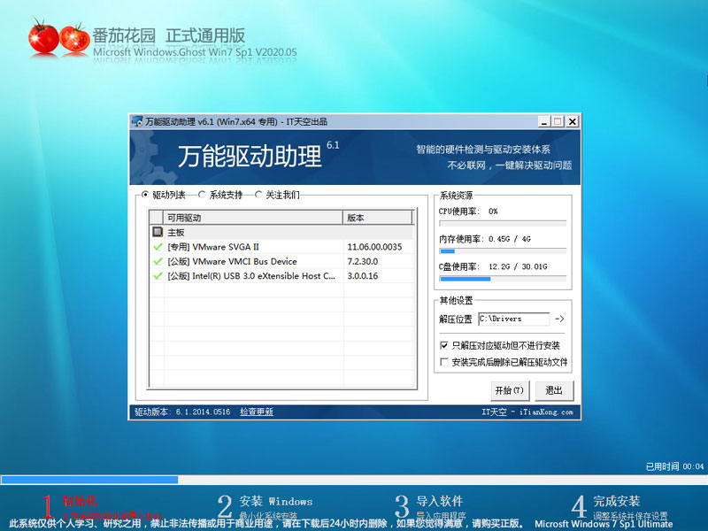 番茄花园 GHOST WIN7 SP1 X64 正式通用版 V2020.05
