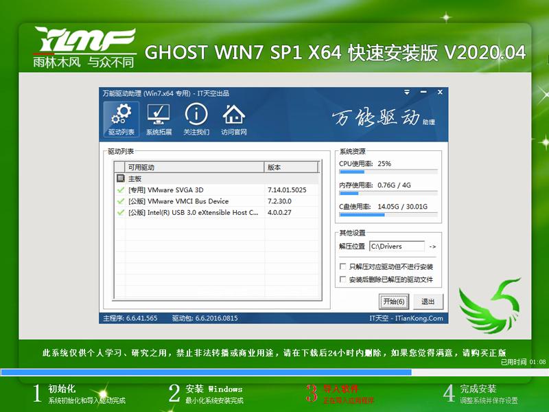 雨林木风 GHOST WIN7 SP1 X64 快速安装版 V2020.04