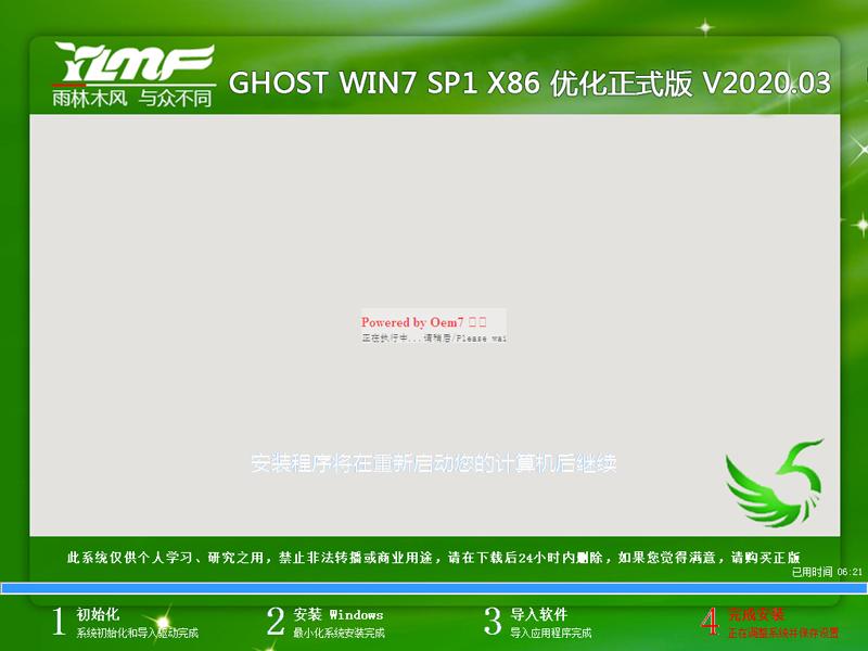 雨林木风 GHOST WIN7 SP1 X86 优化正式版 V2020.03(32位)