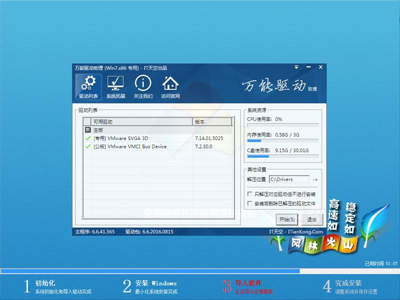 风林火山 GHOST WIN7 SP1 X86 万能装机版 V2020.01 (32位)