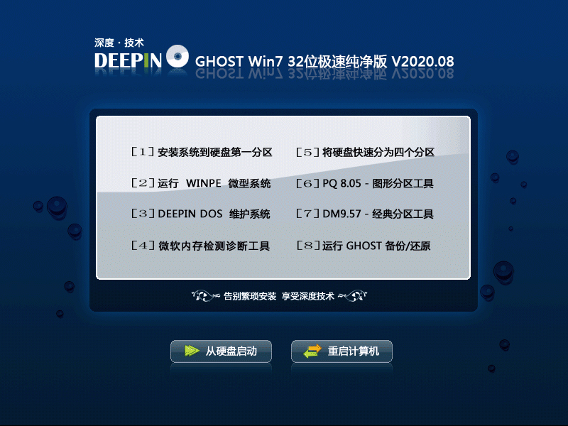 深度技术 GHOST WIN7 32位极速纯净版 V2020.08