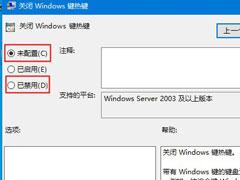 Windows10快捷键失效怎么办?这个小诀窍麻烦收好了