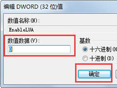 Win7旗舰版2014CAD一打开就致命错误如何解决?