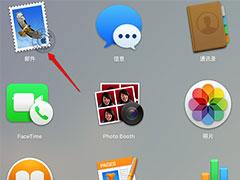 Mac如何更改默认邮箱?Mac默认邮箱的更改方式