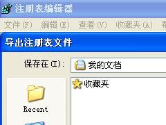 注冊表老是被更改怎么辦?XP注冊表快速備份了解一下