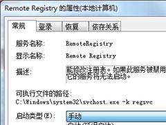 为了Win7注册表安全,这个功能麻烦禁用下
