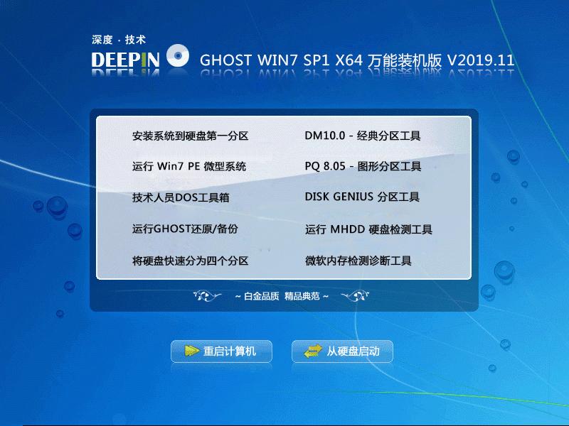 深度技术 GHOST WIN7 SP1 X64 万能装机版 V2019.11