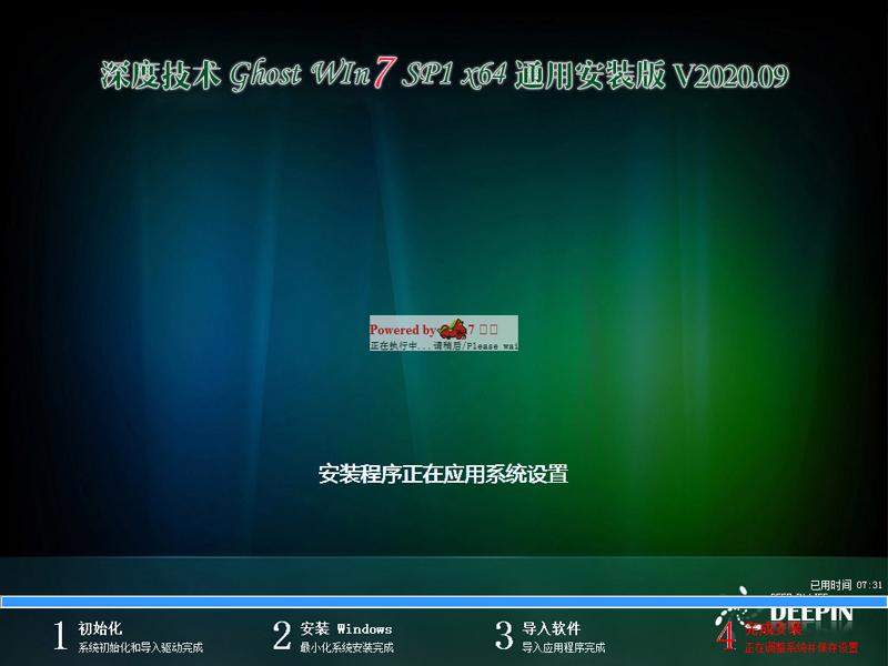 深度技術 WIN7 64位通用安裝版 V2020.09