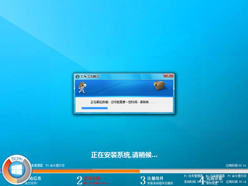 GHOST WIN8.1 32位优化专业版 V2020.09