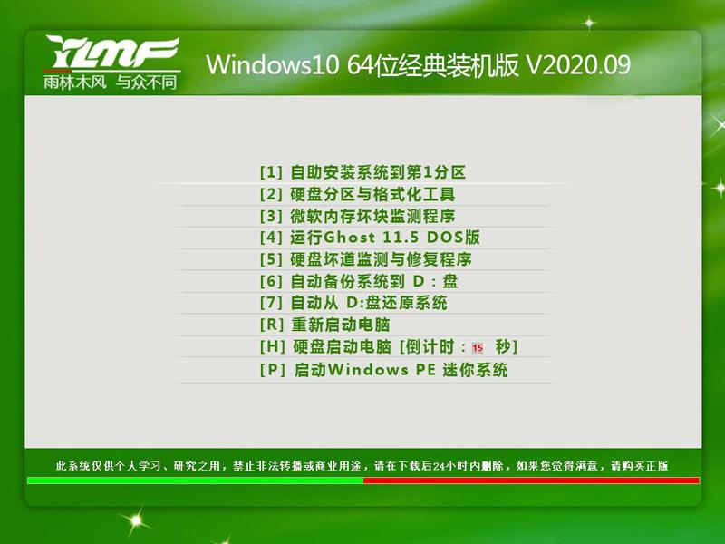 雨林木风 WINDOWS10 64位经典装机版 V2020.09