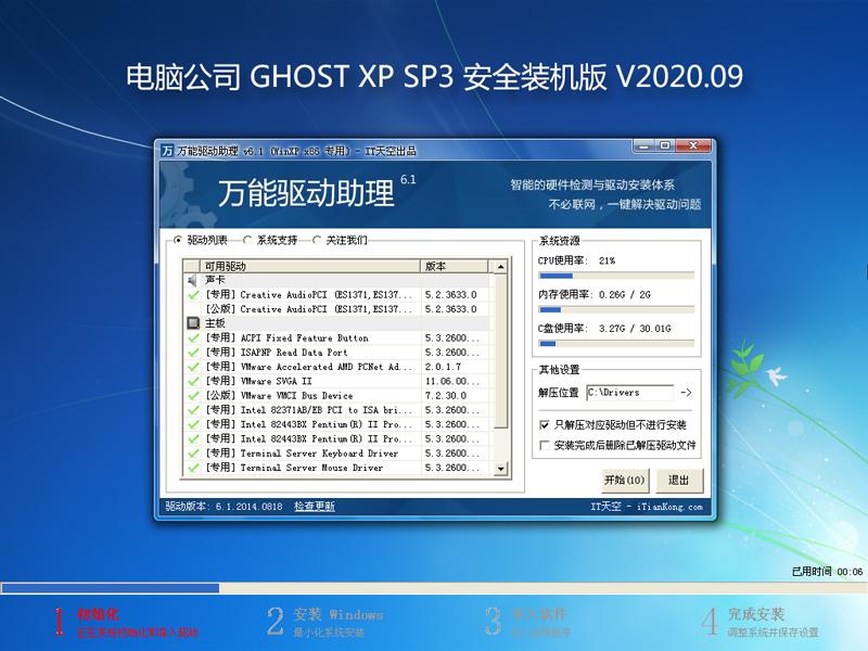 電腦公司 GHOST XP SP3 安全裝機版 V2020.09