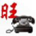 迅驰来电快餐配送系统 V1.0.0.0 官方安装版