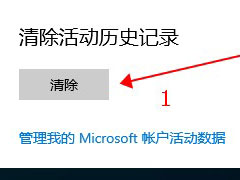 Windows10任务视图如何删除记录?任务视图的清理方法