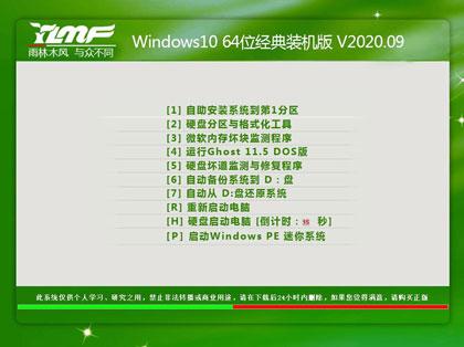 雨林木風 WINDOWS10 64位經典裝機版 V2020.09