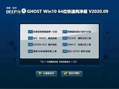 深度技术 GHOST WIN10 64位快速纯净版 V2020.09
