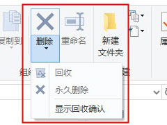 Win10 2004文件刪除不想出現在回收站?永久刪除功能可以考慮下