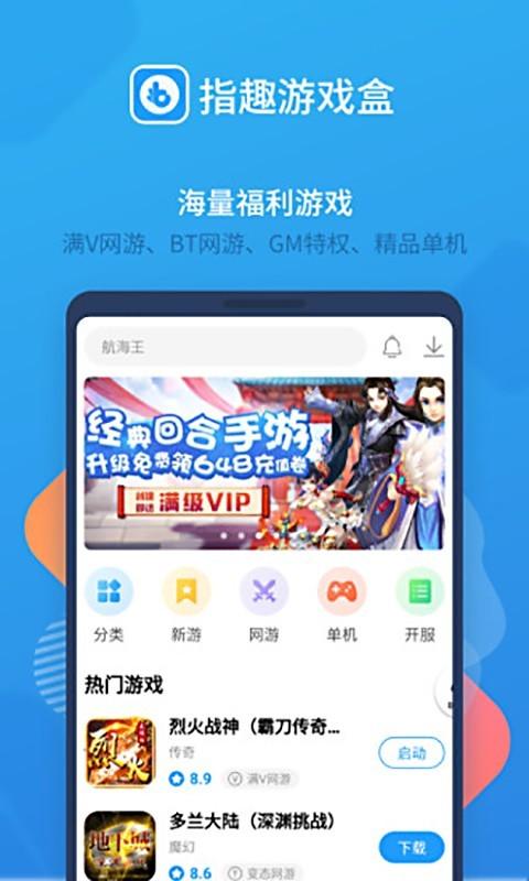 指趣游戏盒 V3.2.1 安卓版