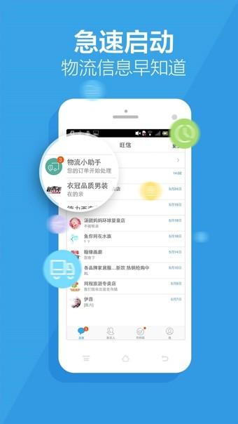 旺信 V4.5.7 安卓版