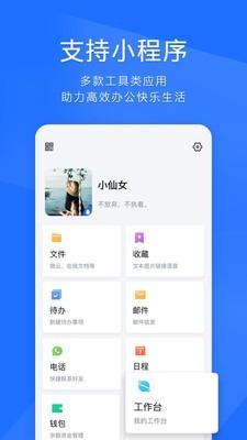 腾讯tim V3.2.0 安卓版