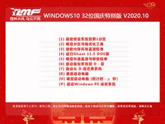 雨林木風 WINDOWS10 32位國慶特別版 V2020.10